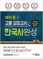 2018 에듀윌 고졸 검정고시 한국사완성