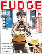 FUDGE(ファッジ) 2017年 10 月號 [雜誌]