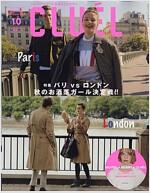 CLUEL(クル-エル) 2017年 10 月號 [雜誌]