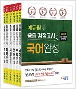 2018 에듀윌 중졸 검정고시 과목완성 세트 - 전6권