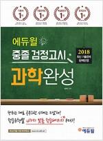 2018 에듀윌 중졸 검정고시 과학완성