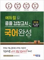 2018 에듀윌 중졸 검정고시 국어완성