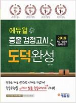 2018 에듀윌 중졸 검정고시 도덕완성
