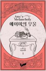 [세트] 에이미의 우울 (외전 포함) (총5권/완결)