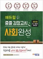2018 에듀윌 중졸 검정고시 사회완성