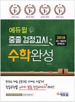 2018 에듀윌 중졸 검정고시 수학완성
