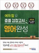 2018 에듀윌 중졸 검정고시 영어완성