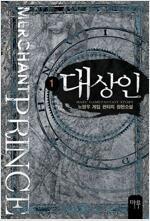 [세트] 대상인 (총8권/완결)