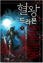 [세트] 혈왕 드라몬 (총7권/완결)