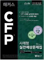 2018 해커스 CFP 사례형 실전예상문제집