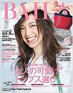 BAILA (バイラ) 2017年 10月號 [雜誌]