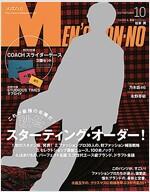 Men's NONNO(メンズノンノ) 2017年 10 月號 [雜誌]