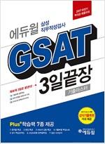 2017 하반기 에듀윌 GSAT 삼성직무적성검사 3일끝장 기출마스터