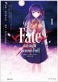 Fate/stay night [Heaven's Feel] 1