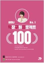 김한나 막장구원프로젝트 100