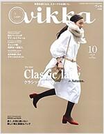 Vikka(ヴィカ)(33) 2017年 10 月號 [雜誌]: FUDGE(ファッジ) 增刊 (雜誌)