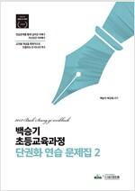 2017 백승기 초등교육과정 단권화 연습 문제집 2