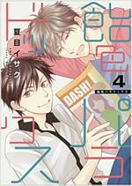 飴色パラドックス(4) (ディアプラス·コミックス) (コミック)