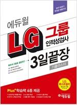 2017 하반기 에듀윌 LG그룹 인적성검사 3일끝장 기출마스터