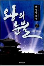[중고] 왕의 눈물 3