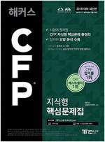 2018 해커스패스 CFP 지식형 핵심문제집