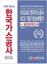 2018 The Real KOGAS 한국가스공사 NCS 직업기초능력평가 + 실전모의고사