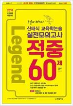 2018 신태식 교육학논술 실전모의고사 적중 60제 (8절)