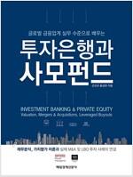 [중고] 투자은행과 사모펀드