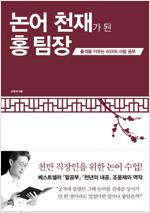 논어 천재가 된 홍 팀장 : 품격을 키우는 리더의 사람 공부