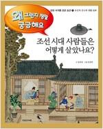 조선 시대 사람들은 어떻게 살았나요?