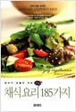 엄마가 만들어 주는 건강한 채식 요리 185가지