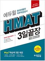 2017 하반기 대비 에듀윌 HMAT 현대자동차 직무적성검사 3일끝장 기출마스터