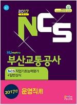 NCS 부산교통공사 필기시험 NCS직업기초능력평가 + 일반상식 (운영직用)