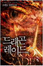 드래곤 레이드 9 (완결)