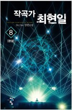 작곡가 최현일 8 (완결)