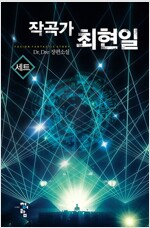 [세트] 작곡가 최현일 (총8권/완결)