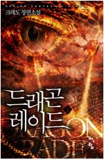 [세트] 드래곤 레이드 (총9권/완결)