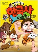 설민석의 한국사 대모험 4