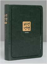[카키색] 비전성경 개역개정 성경전서 - 특미니 단본 색인 (NKR)