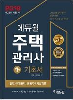 2018 에듀윌 주택관리사 1차 기초서