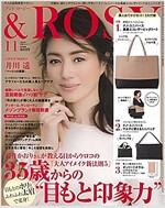 &ROSY(アンドロ-ジ-) 2017年 11 月號