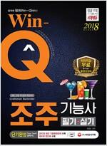 2018 Win-Q(윙크) 조주기능사 필기 + 실기 단기완성
