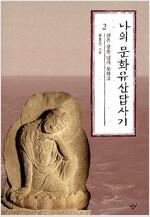 [중고] 나의 문화유산답사기 2