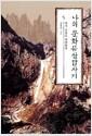 나의 문화유산답사기 5 - 다시 금강을 예찬하다, 개정판