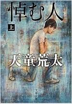 悼む人〈上〉 (文春文庫) (文庫)
