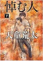 悼む人〈下〉 (文春文庫) (文庫)