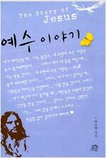[중고] 예수 이야기