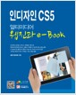 인디자인 CS5 멀티미디어 웹진과 e-Book 만들기