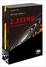 [중고] 꿈의 포로 아크파크 세트 - 전5권