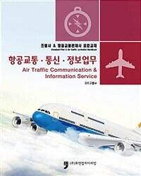 조종사 표준교재 : 항공교통.통신.정보업무